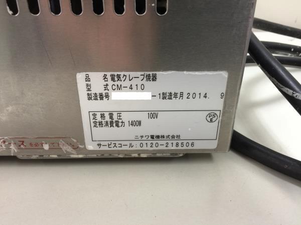 ■NICHIWA/ニチワ 電気クレープ機 CM-410 未開封クレープミックスN 1K(12Kg)セット■1026-上_画像5