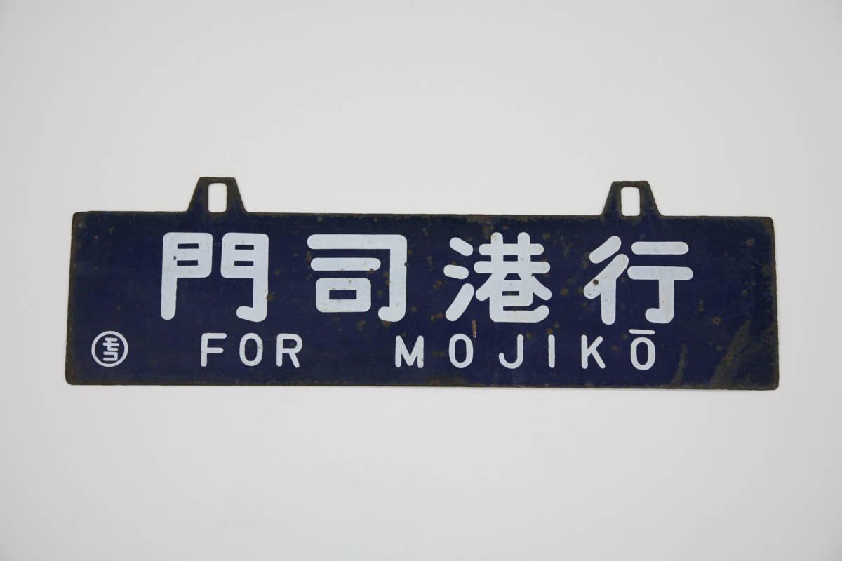 ホーロー製行先サボ 門司港行/大分行 モコ_画像1