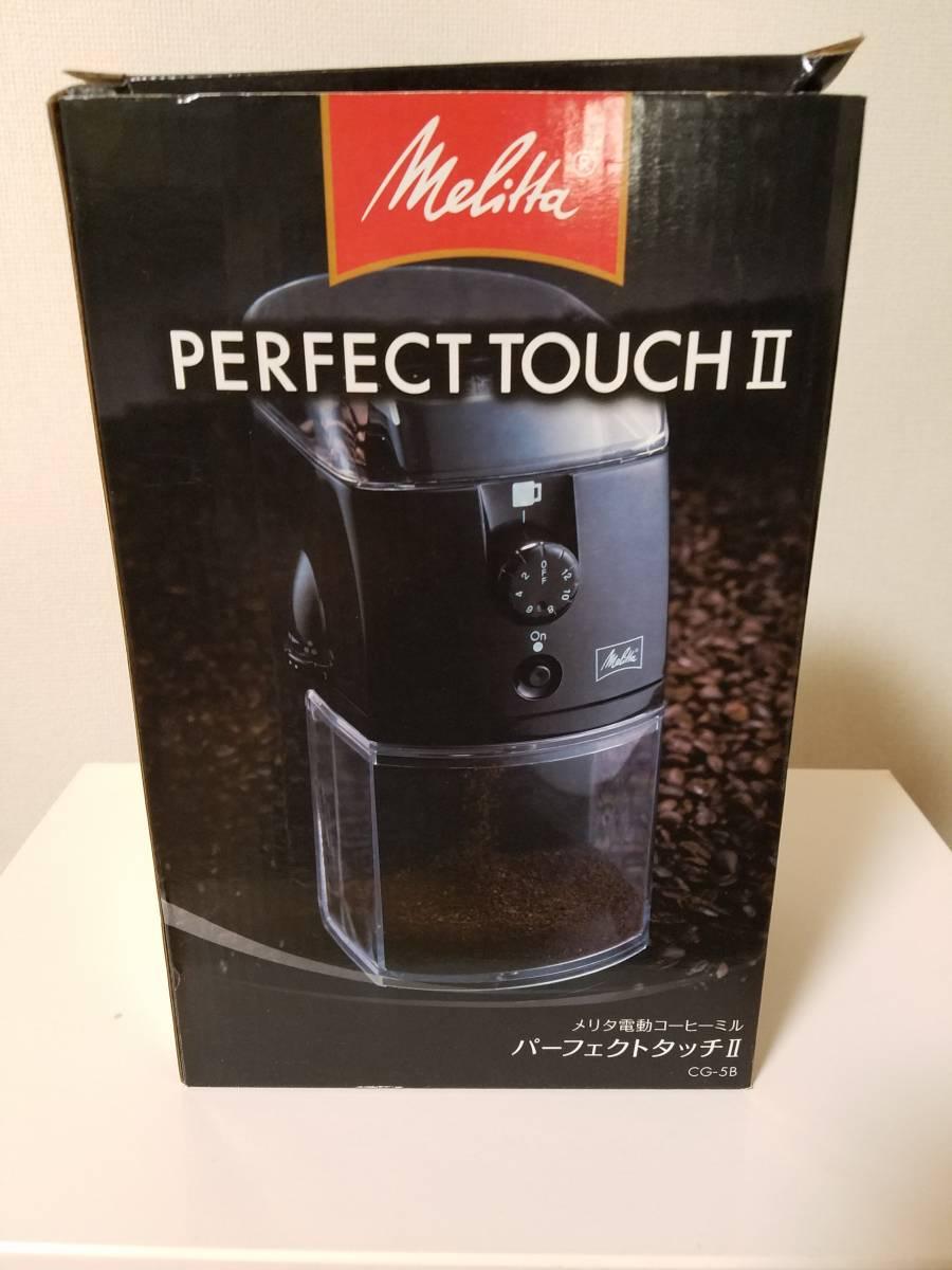 メリタ電動コーヒーミルパーフェクトタッチⅡ