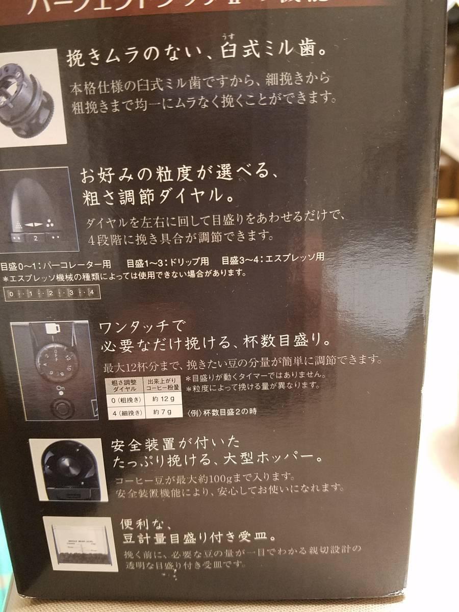 メリタ電動コーヒーミルパーフェクトタッチⅡ_画像4