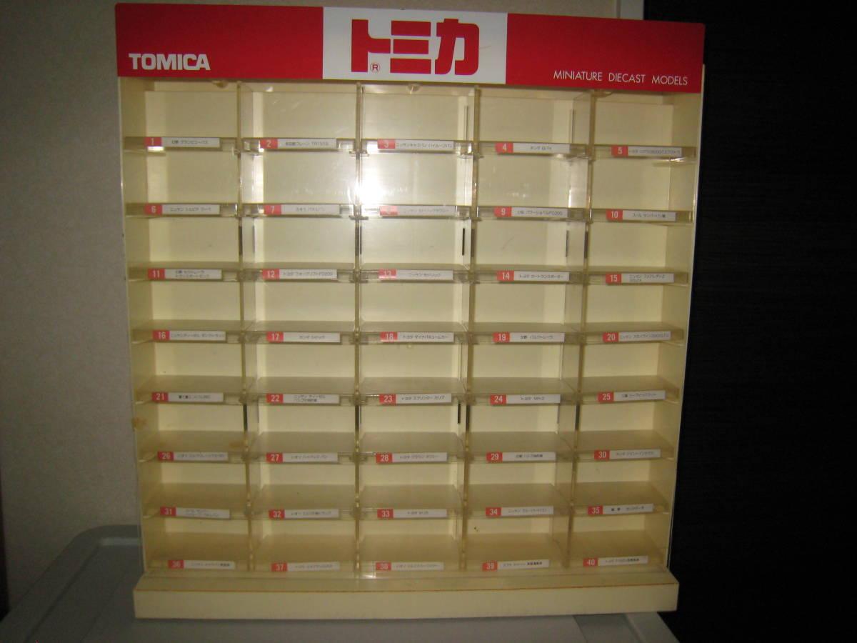 トミカ 店頭用 ディスプレイケース 非売品 陳列ケース 当時物 TOMICA トミカ コレクションケース ディスプレイ 棚