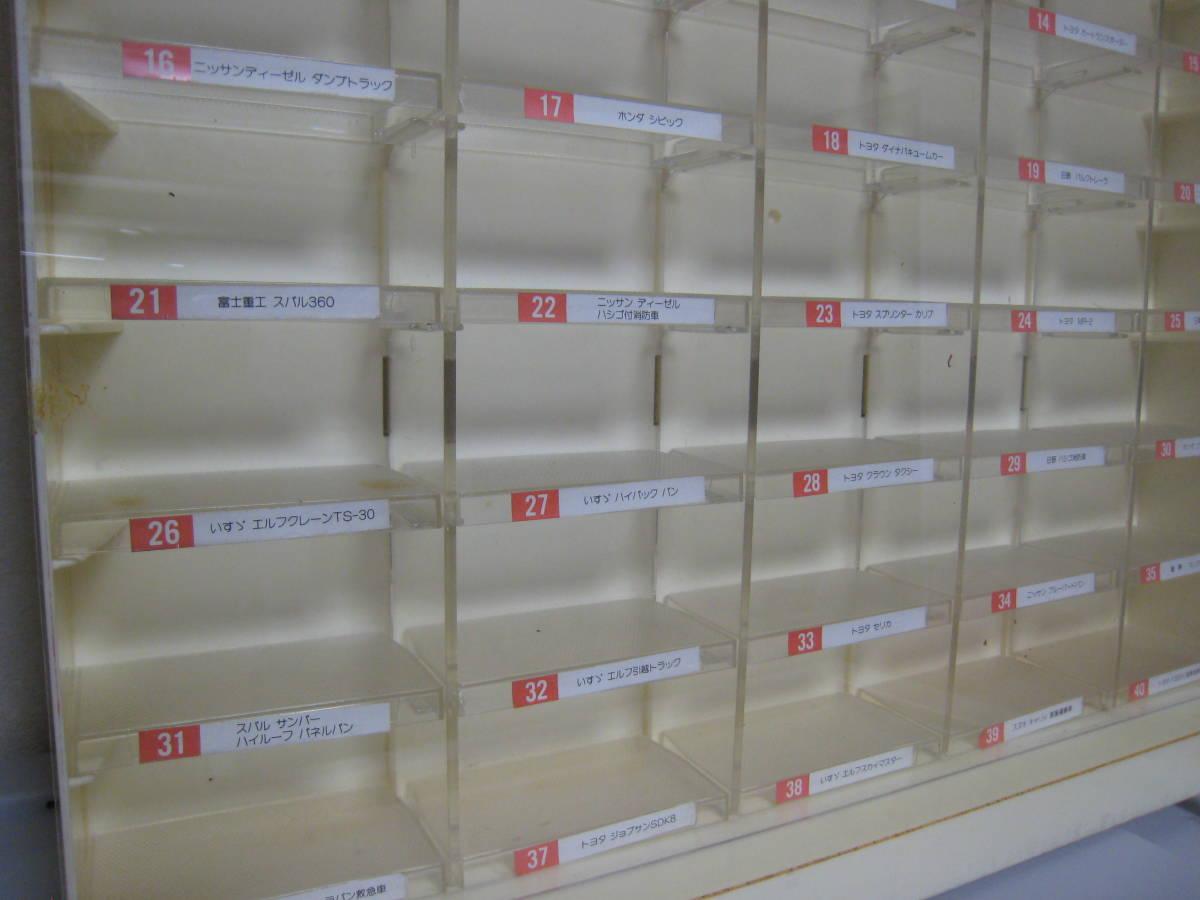 トミカ 店頭用 ディスプレイケース 非売品 陳列ケース 当時物 TOMICA トミカ コレクションケース ディスプレイ 棚_画像8