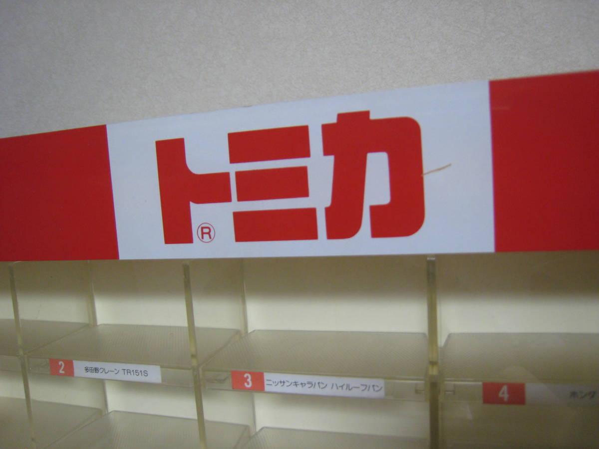 トミカ 店頭用 ディスプレイケース 非売品 陳列ケース 当時物 TOMICA トミカ コレクションケース ディスプレイ 棚_画像10