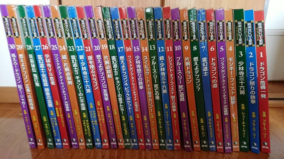 ブルース・リー『傑作カンフー映画ブルーレイコレクション1号~30号 』未開封_画像2