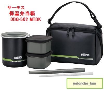 E4999 ■ サーモス 保温弁当箱 DBQ-502 ■ ランチボックス あたたかいごはん おかずは常温 レンジOK 専用ポーチ付き