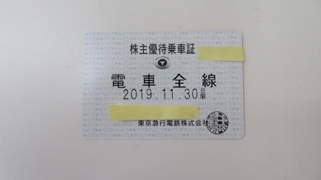 ☆東急電鉄 東急 株主優待乗車証 定期型 電車全線 2019年11月30日迄 送料無料☆彡