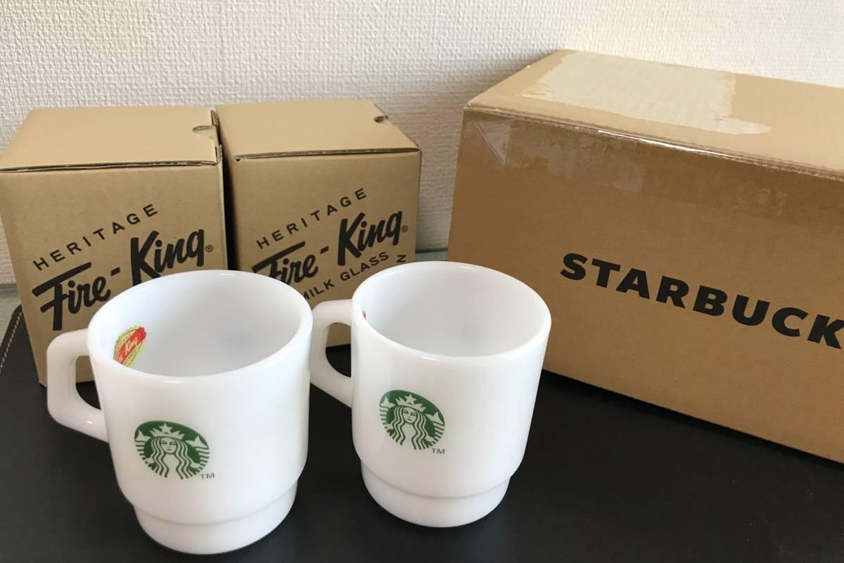 【2個セット】 オンラインストア限定 STARBUCKS グラスマグ スタアバックス珈琲 207ml ファイヤーキング製 マグカップ _画像1