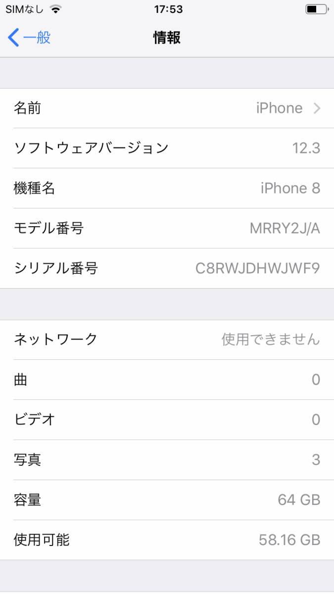 送料無料!人気色 ☆ iPhone8 SIMフリー 64GB PRODUCT RED 付属品新品未使用品。_画像7