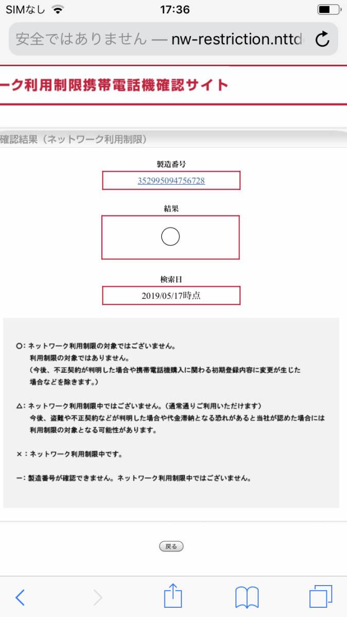 送料無料!人気色 ☆ iPhone8 SIMフリー 64GB PRODUCT RED 付属品新品未使用品。_画像6