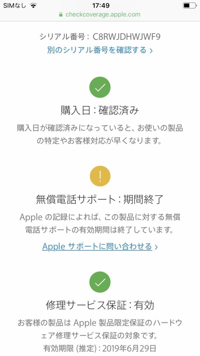 送料無料!人気色 ☆ iPhone8 SIMフリー 64GB PRODUCT RED 付属品新品未使用品。_画像5