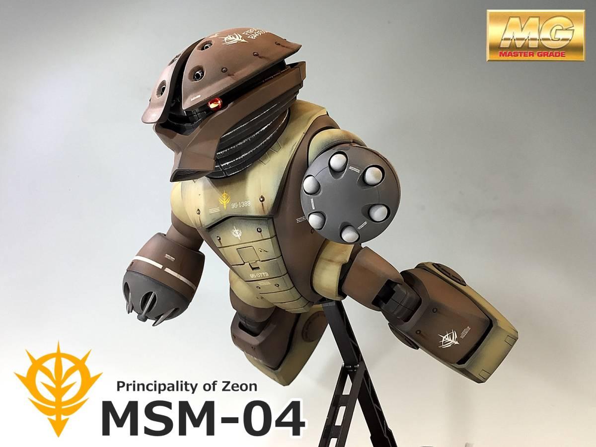 【MG 1/100 MSM-04 アッガイ 戦場風 改修塗装完成品】_画像1