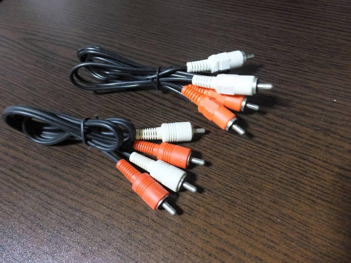 オーディオ ケーブル 50cm と 1m  2本セット_画像1