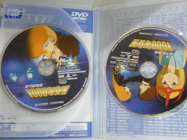 m474 ♪ 【美品】新竹取物語 1000年女王 DVD-BOX + 劇場版【まとめ売り】_画像3