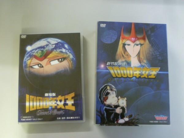 m474 ♪ 【美品】新竹取物語 1000年女王 DVD-BOX + 劇場版【まとめ売り】_画像8