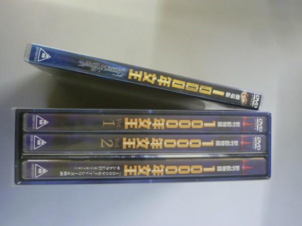 m474 ♪ 【美品】新竹取物語 1000年女王 DVD-BOX + 劇場版【まとめ売り】_画像7