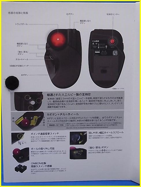 """【未開封新品】 ELECOM/エレコム M-HT1DRBK 8ボタン """"HUGE""""ワイヤレストラックボールマウス(人差し指・中指操作タイプ)ブラック_画像4"""
