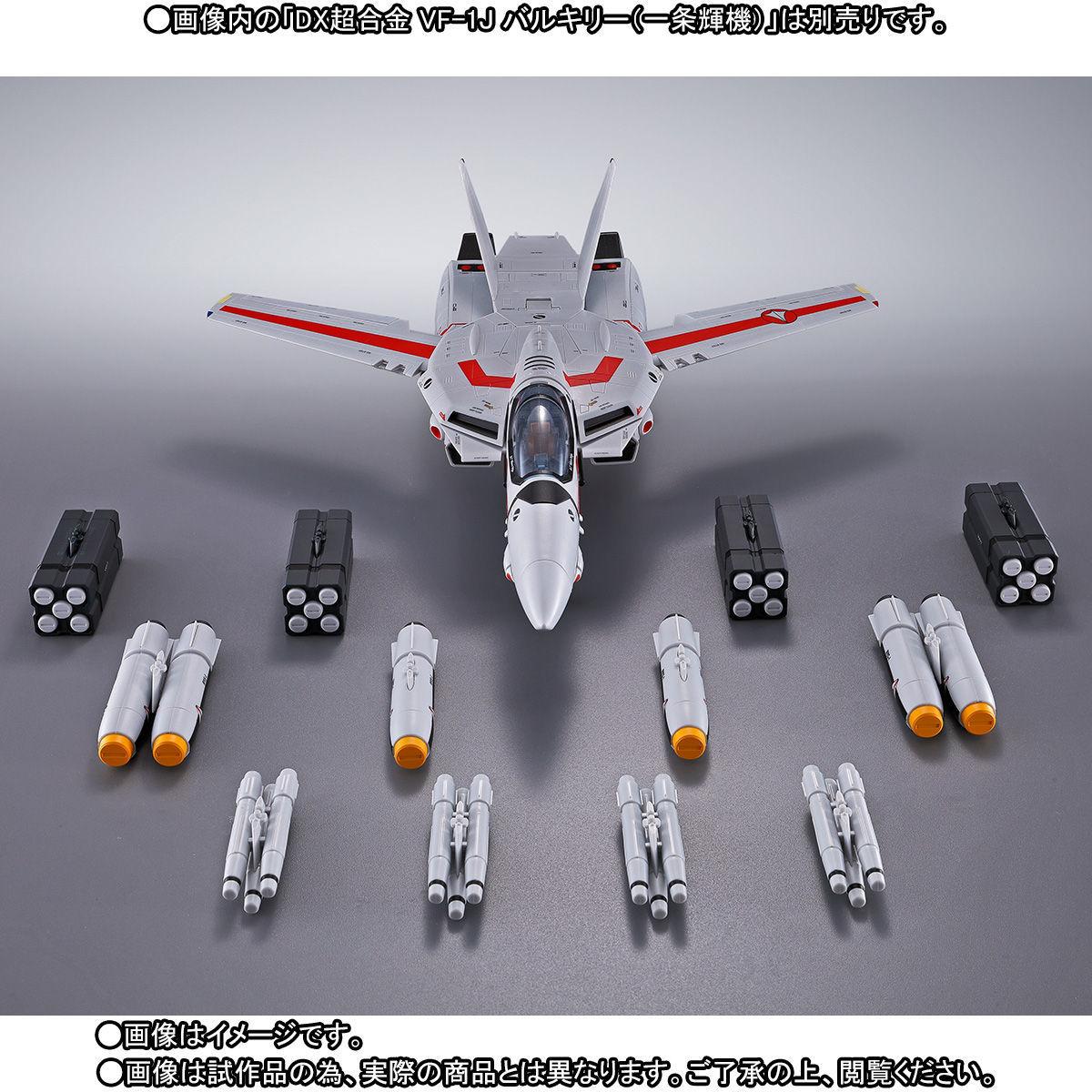DX超合金 VF-1対応ミサイルセット (VF-1J バルキリー 一条輝機 本体付属無し) マクロス 新品_画像7