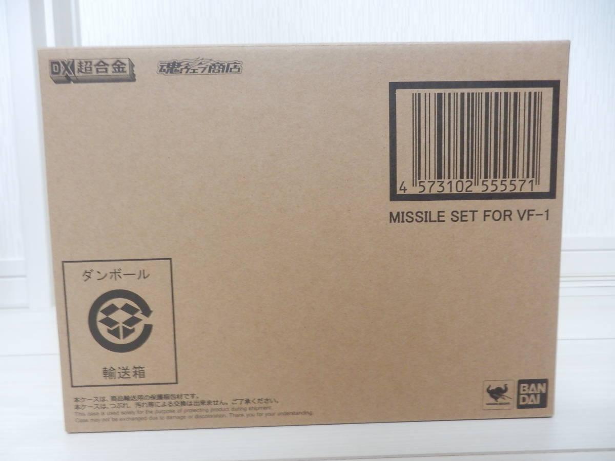 DX超合金 VF-1対応ミサイルセット (VF-1J バルキリー 一条輝機 本体付属無し) マクロス 新品