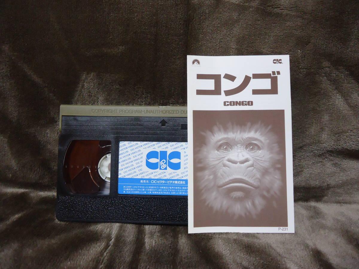 [ VHS ] コンゴ (レンタルアップ)  字幕スーパー _画像4