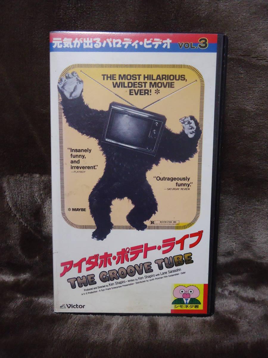 [ VHS ] アイダホ・ポテト・ライブ  (レンタルアップ)  字幕スーパー 劇場未公開