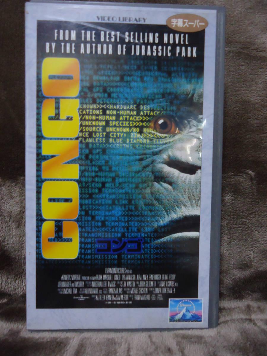 [ VHS ] コンゴ (レンタルアップ)  字幕スーパー _画像1