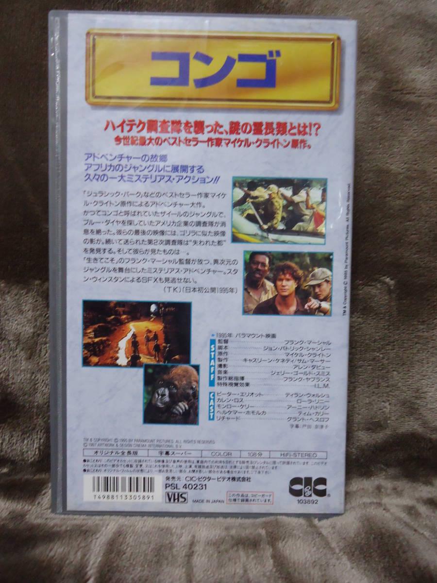 [ VHS ] コンゴ (レンタルアップ)  字幕スーパー _画像2