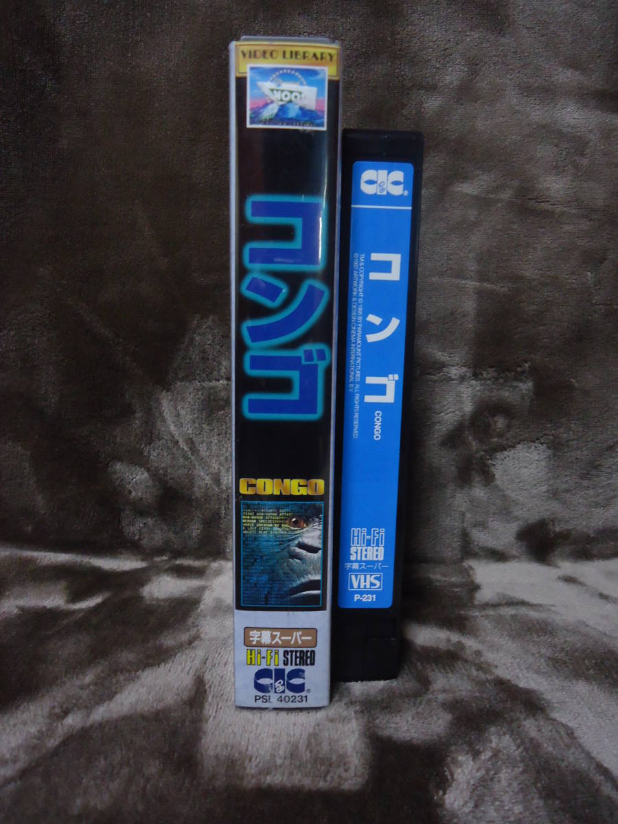 [ VHS ] コンゴ (レンタルアップ)  字幕スーパー _画像5