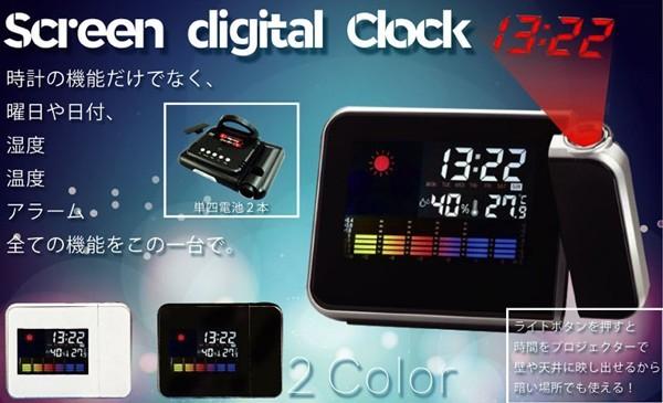 【送料無料】3■プロジェクター投影 LEDデジタルクロック■カレンダー 温度 湿度計 アラーム 天気 カラー液晶♪_画像3