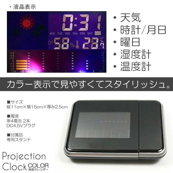 【送料無料】3■プロジェクター投影 LEDデジタルクロック■カレンダー 温度 湿度計 アラーム 天気 カラー液晶♪_画像4