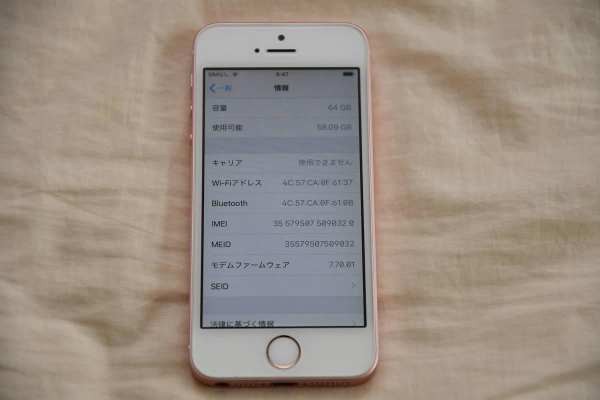 iPhone SE 64GB(Rose Gold)、SoftBank(SIMフリー化済み)、ネットワーク利用制限:○、バッテリー交換済み_画像7
