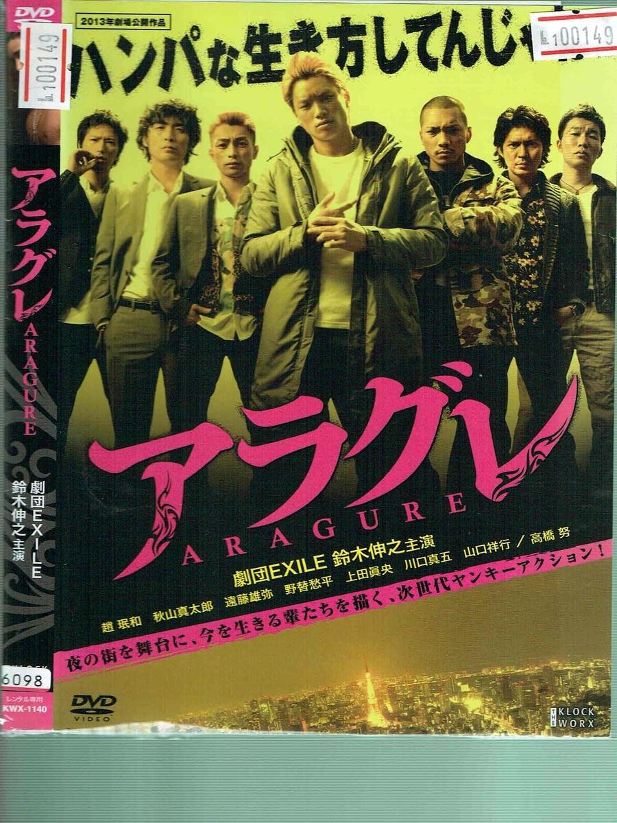 No1_00149 DVD アラグレ 鈴木伸之 秋山真太郎 遠藤雄弥 レン落
