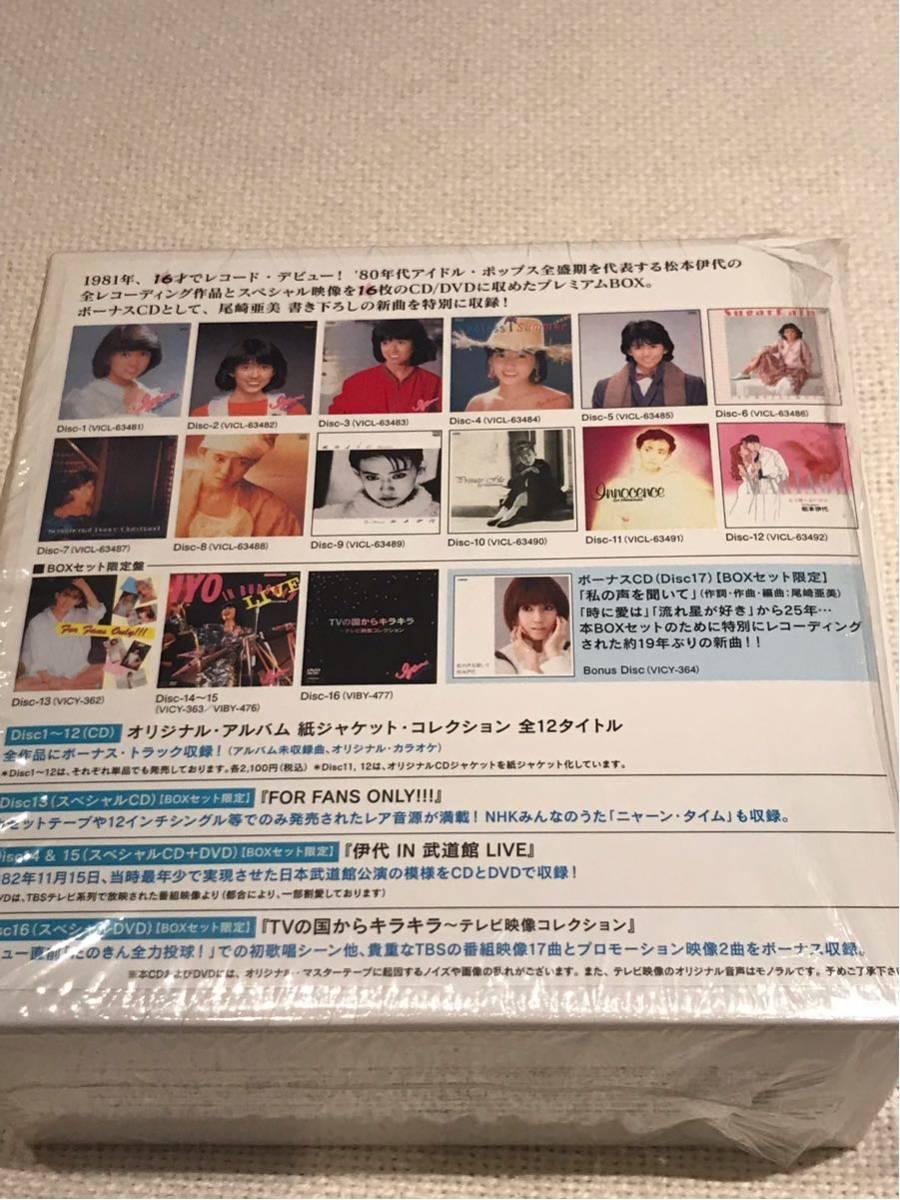 松本伊代CD-BOX「SWEET 16 BOX オリジナル・アルバム・コレクション【14CD+DVD+CD】」廃盤アイドル