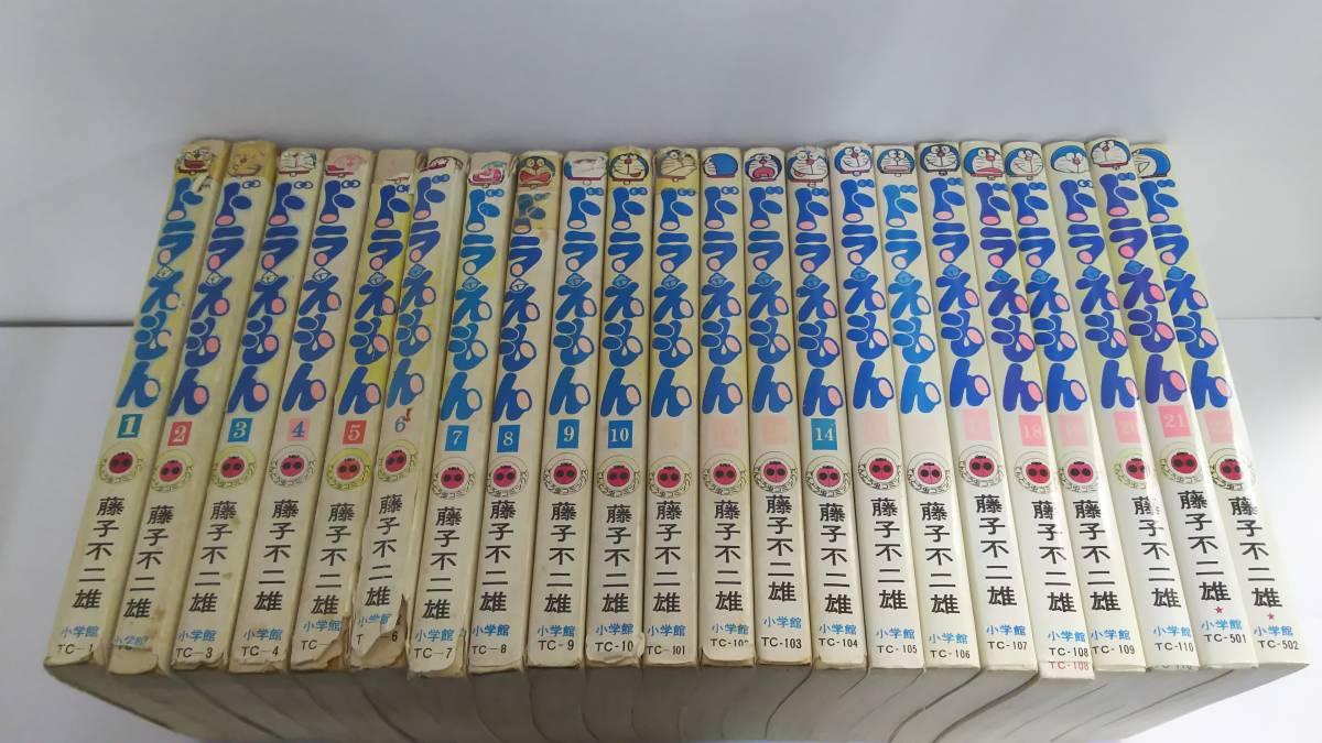 01b/Y【ほぼ初版】ドラえもん コミック45巻セット 藤子不二雄 てんとう虫コミックス 小学館 _画像2