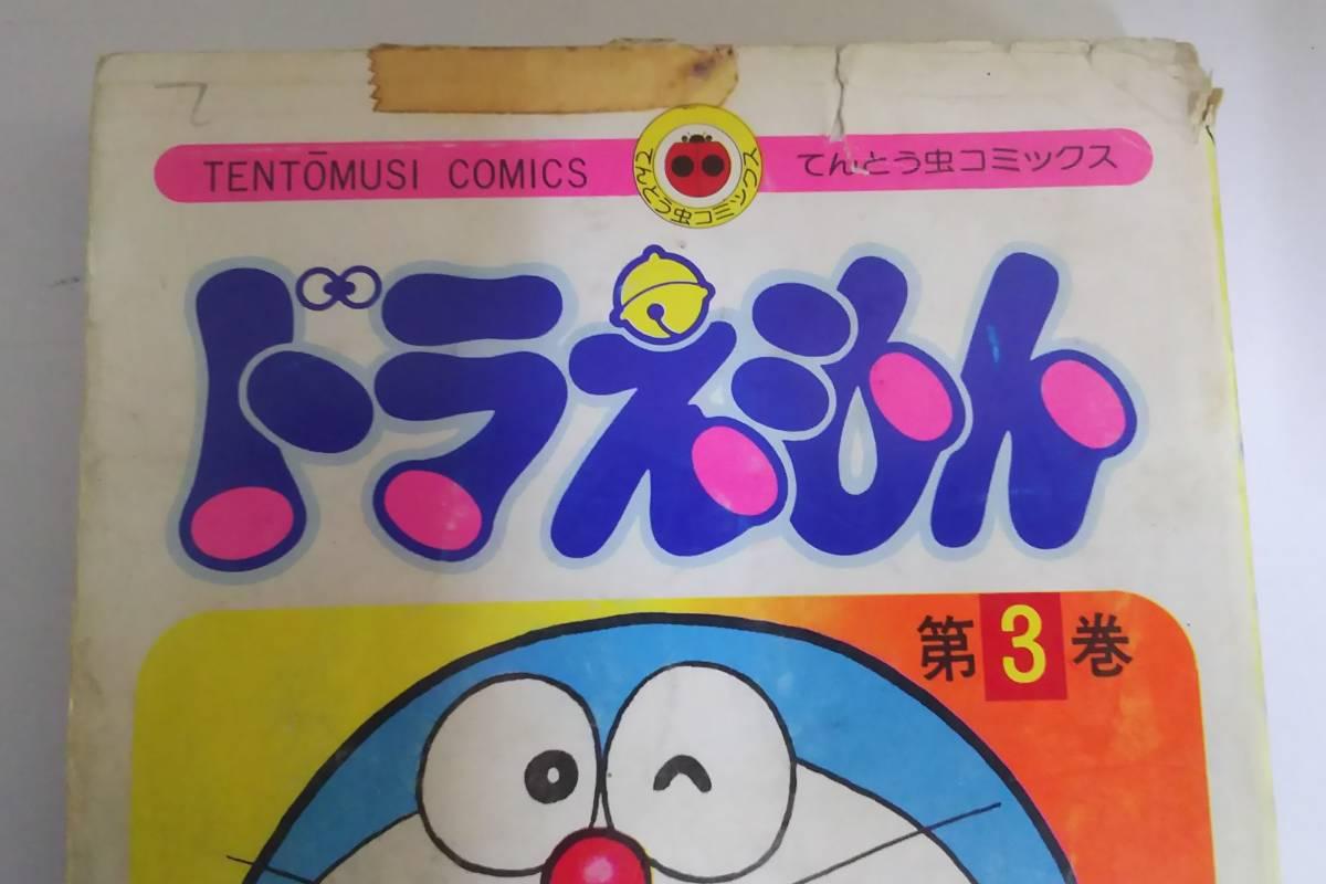 01b/Y【ほぼ初版】ドラえもん コミック45巻セット 藤子不二雄 てんとう虫コミックス 小学館 _画像6