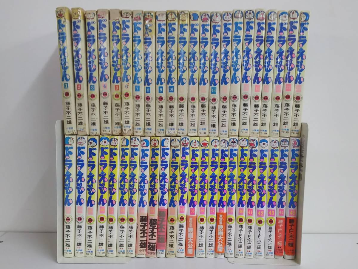01b/Y【ほぼ初版】ドラえもん コミック45巻セット 藤子不二雄 てんとう虫コミックス 小学館