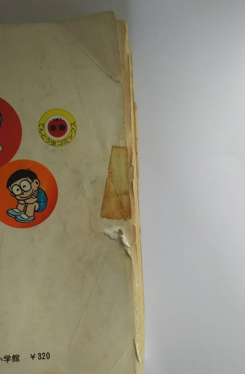 01b/Y【ほぼ初版】ドラえもん コミック45巻セット 藤子不二雄 てんとう虫コミックス 小学館 _画像5
