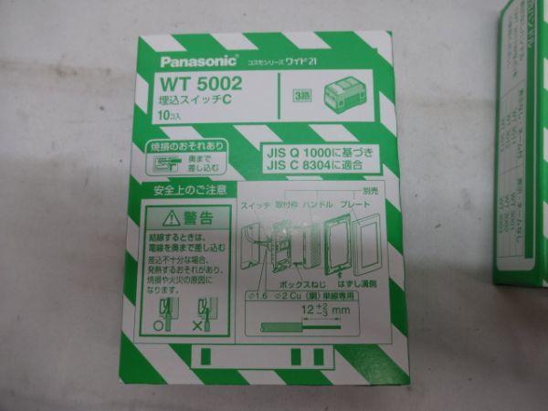 098【未開封】Panasonic パナソニック コスモシリーズワイド21 WT 5002 WT 5001 埋込スイッチセット 1576_画像3