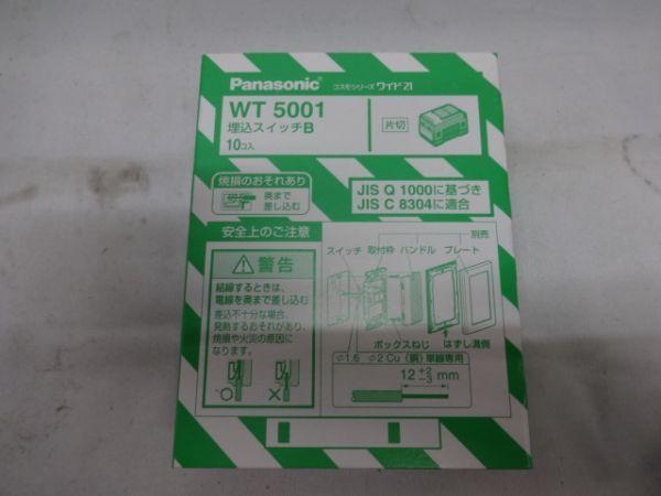 098【未開封】Panasonic パナソニック コスモシリーズワイド21 WT 5002 WT 5001 埋込スイッチセット 1576_画像2