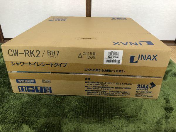新品未開封  INAX イナックス シャワートイレ CW-RK2 2012年製 便器 便座 温水便座 ウォシュレット_画像2