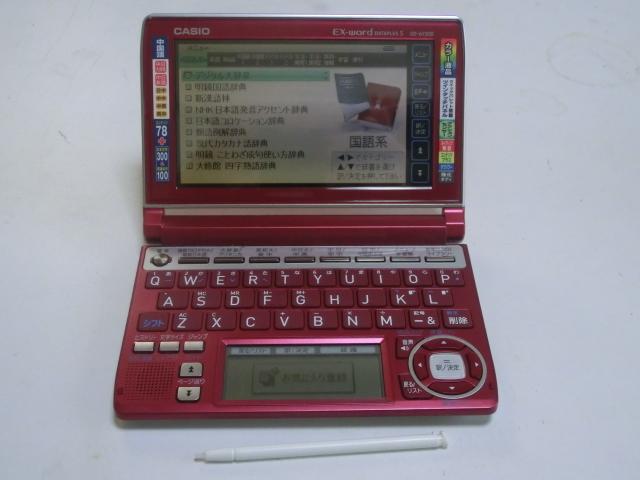 CASIO カシオ Ex-word XD-A7300 ● 電子辞書 中国語モデル ツインタッチパネル  稼働品