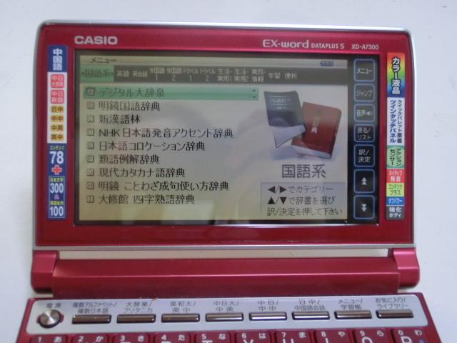 CASIO カシオ Ex-word XD-A7300 ● 電子辞書 中国語モデル ツインタッチパネル  稼働品_画像2
