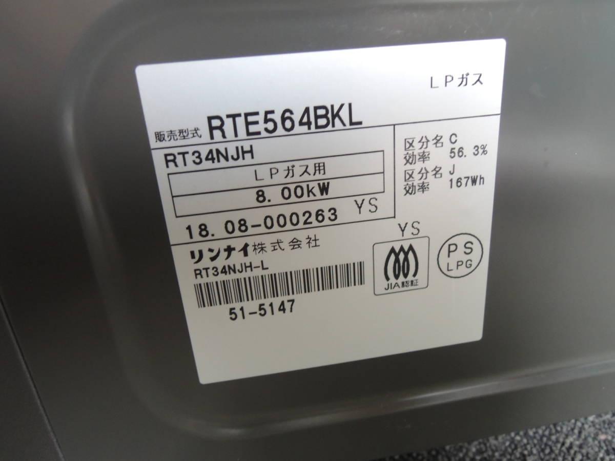 美品 Rinnai リンナイ RTE564BKL ガスコンロ ガステーブル LPガス ガスレンジ /管理:7377B32_画像6