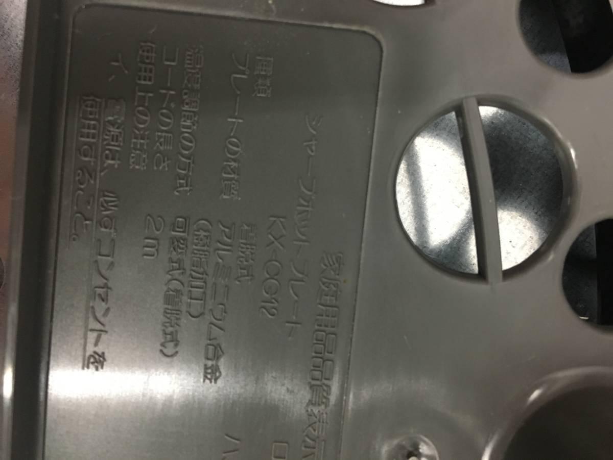 シャープ ホットプレート KX-CG12-H ウォームグレー 美品_画像7