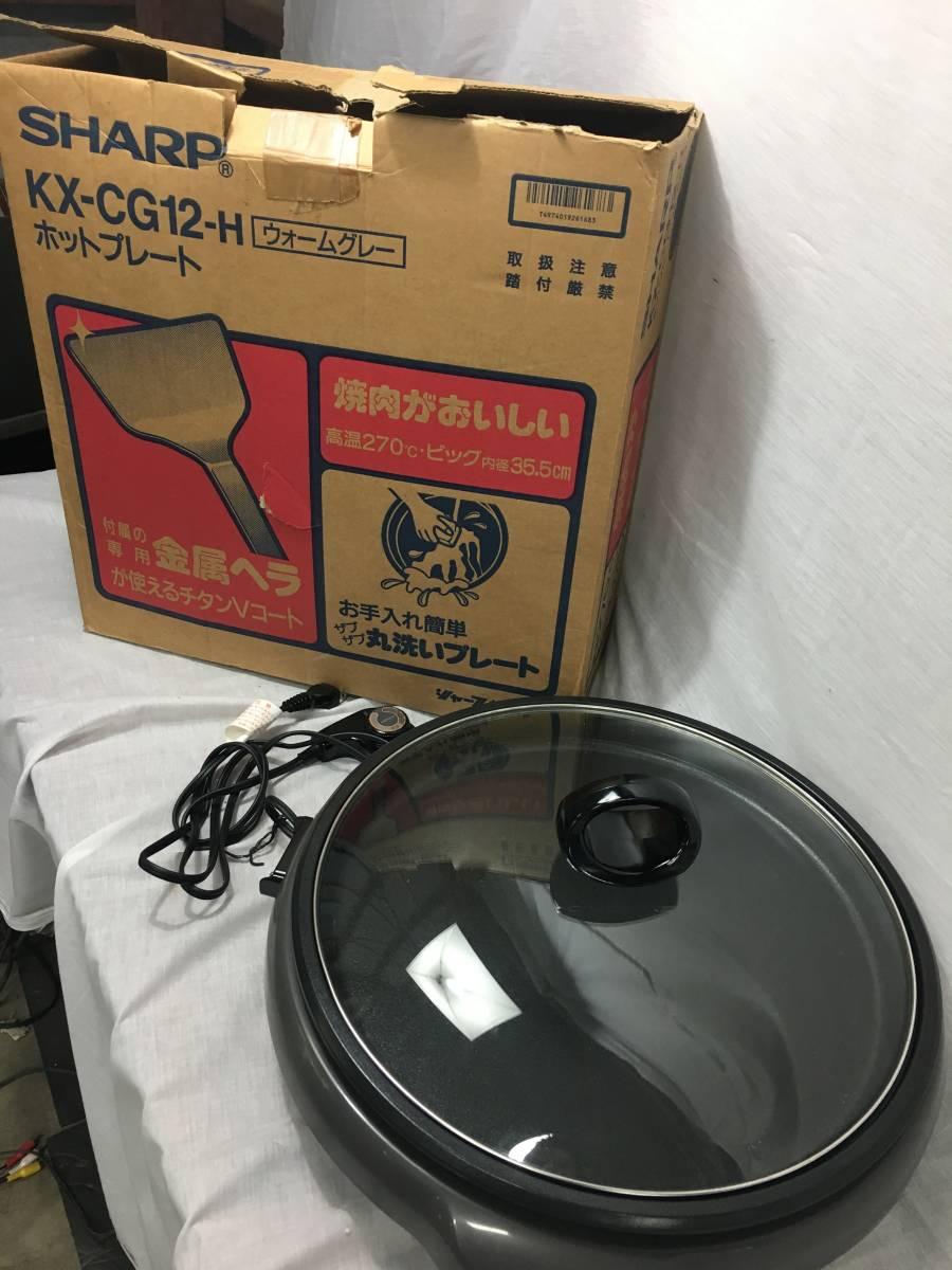 シャープ ホットプレート KX-CG12-H ウォームグレー 美品