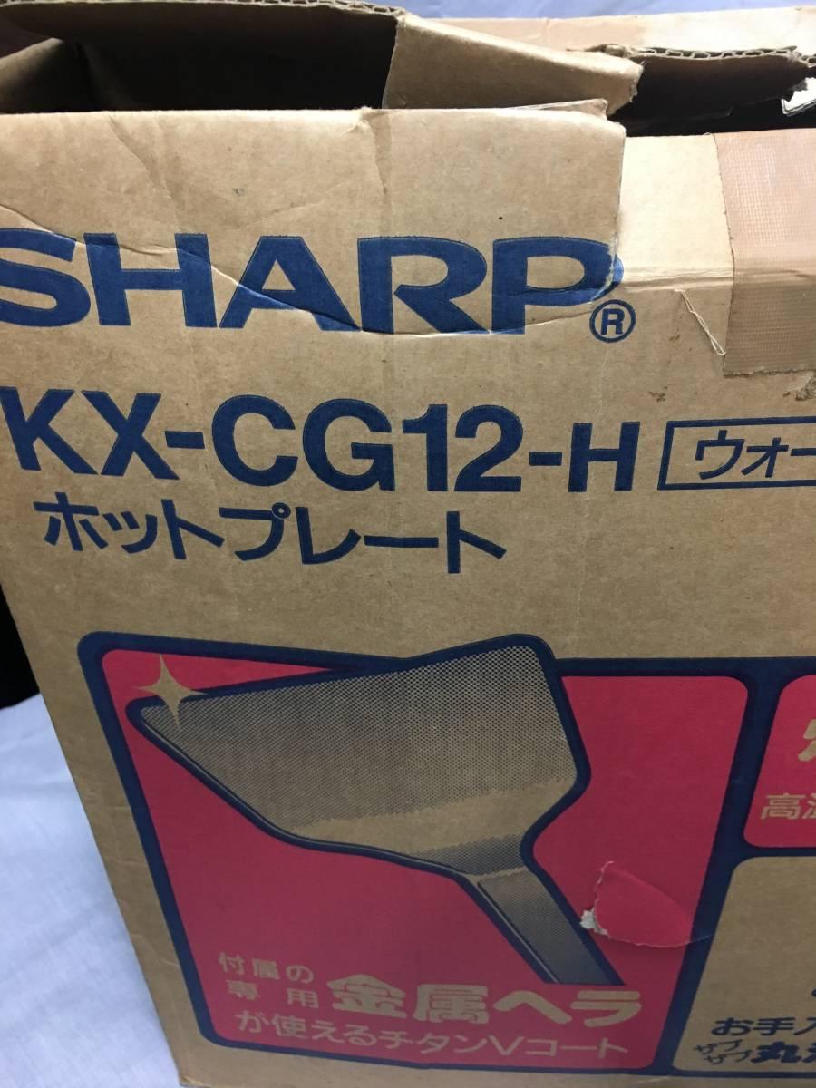 シャープ ホットプレート KX-CG12-H ウォームグレー 美品_画像2