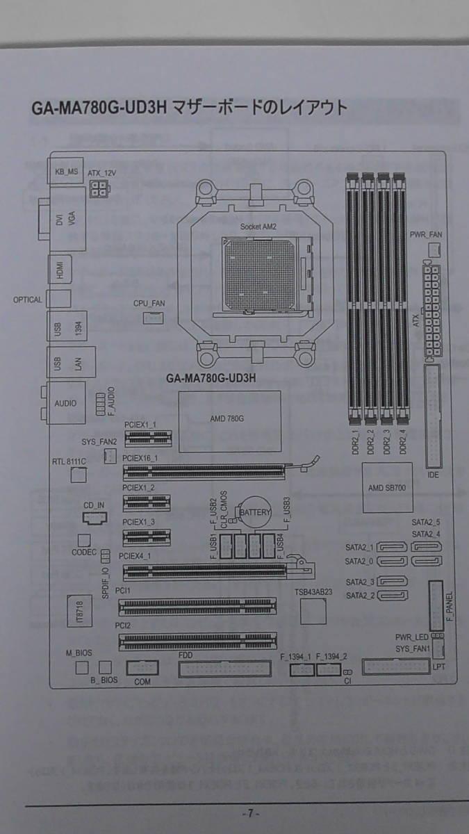 動作確認済 マザーボード メモリー付き GIGABYTE GA-MA780G-UD3H AMD AM3_画像8