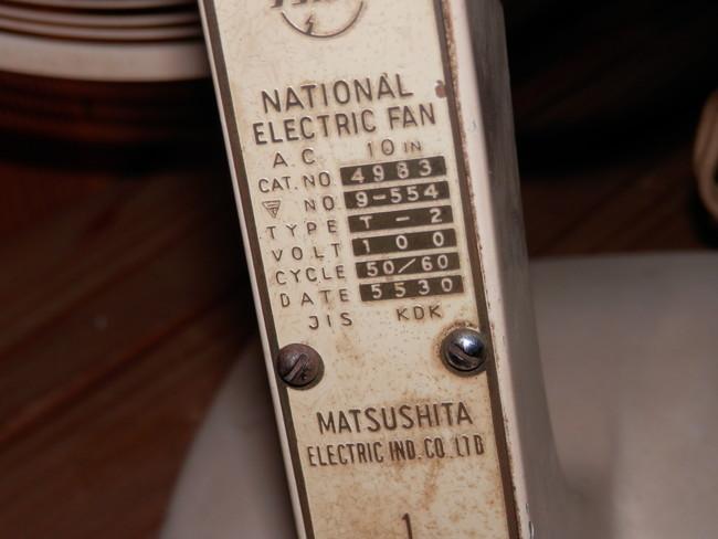 昭和レトロ 40年代のNATIONAL ELECTRIC FAN T-2 扇風機 可動品_画像5