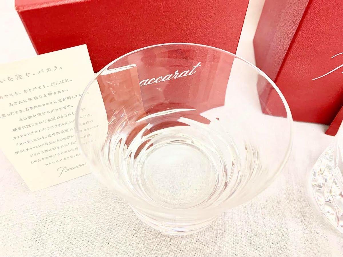 【未使用品】バカラ Baccarat 食器 3点セット ローラ 2012 グローリア 2016 フロール ワイングラス ロックグラス タンブラー クリスタル_画像3