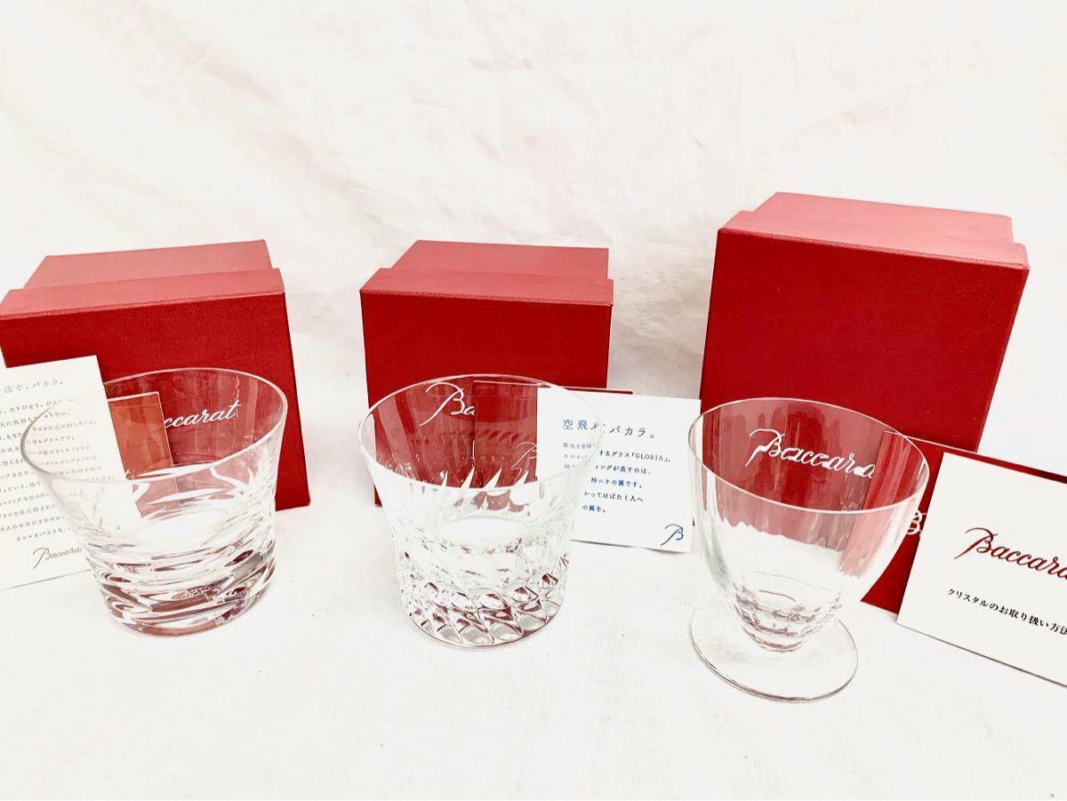 【未使用品】バカラ Baccarat 食器 3点セット ローラ 2012 グローリア 2016 フロール ワイングラス ロックグラス タンブラー クリスタル