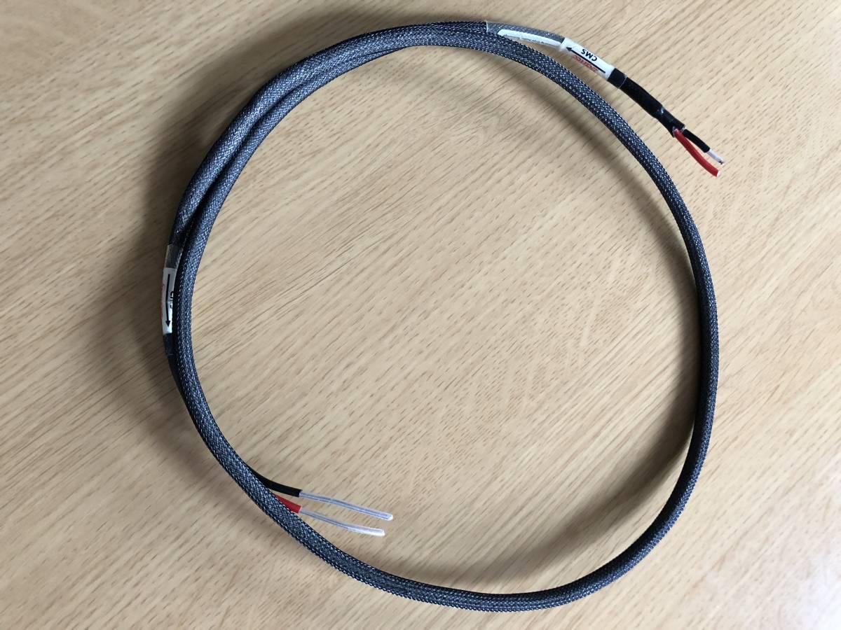 サウンドデン SOUNDDEN 銀単線スピーカーケーブル SSC-CMS 135cm 1ペア DENTEC デンテック_画像2